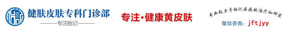 广州去胎记医院